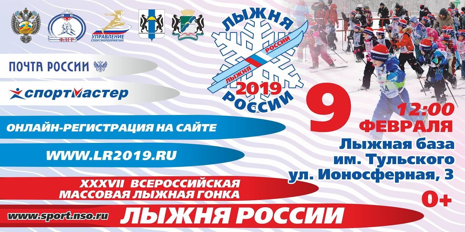 Городская массовая лыжная гонка «Лыжня России – 2019»