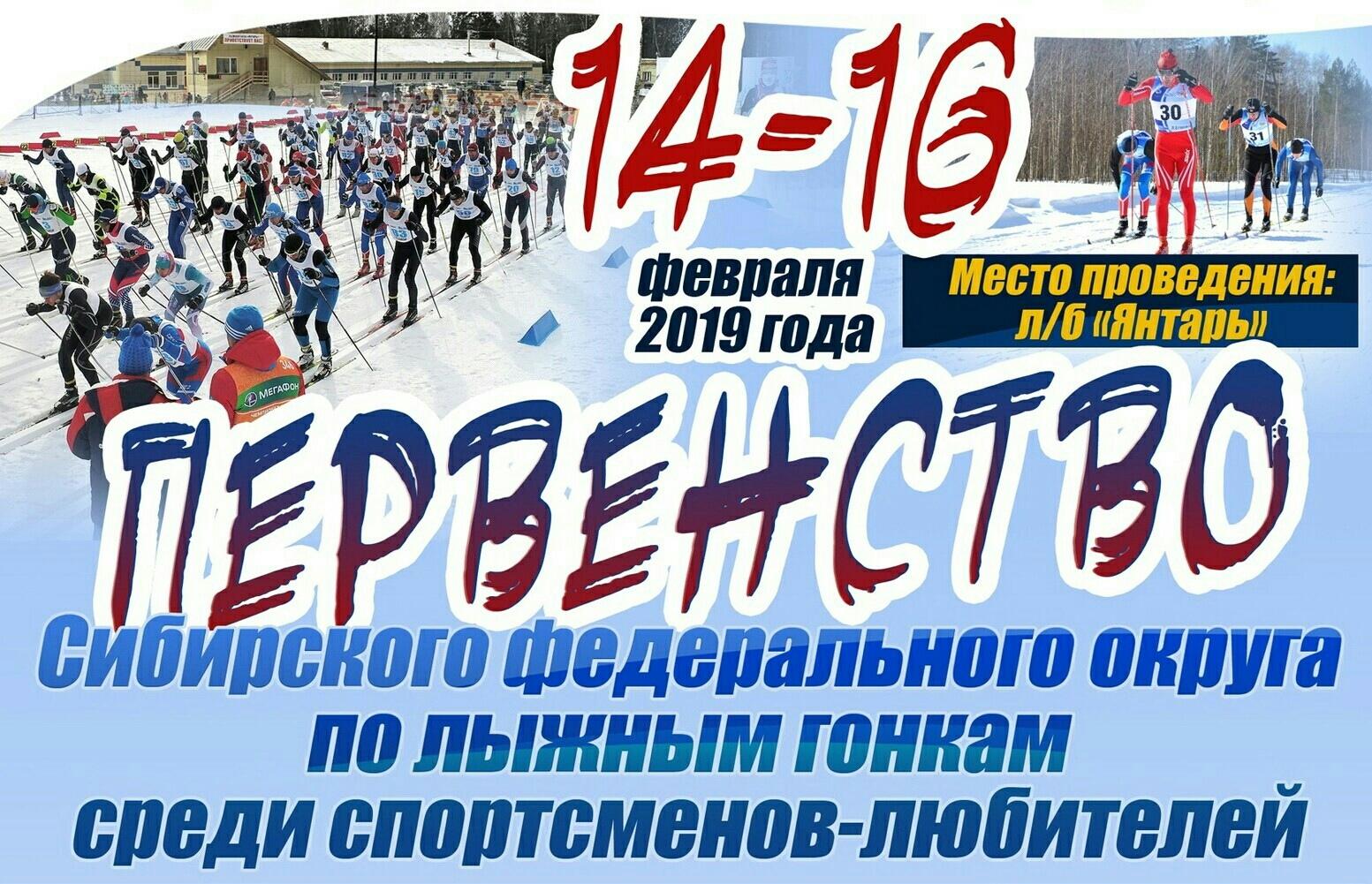 Первенство Сибирского Федерального округа по лыжным гонкам