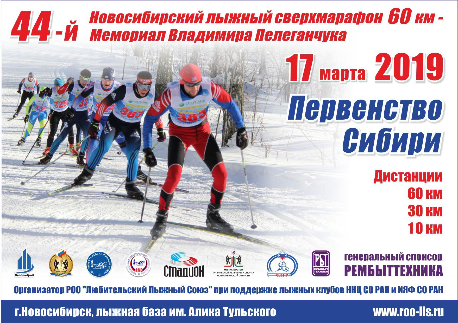 Регистрация на СВЕРХМАРАФОН Пелеганчука