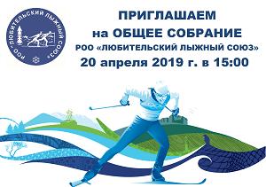 Собрание РОО «Любительский Лыжный Союз»