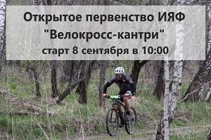 Открытое первенство ИЯФ «Велокросс-кантри»