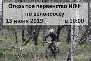 Открытое первенство ИЯФ «Велокросс»