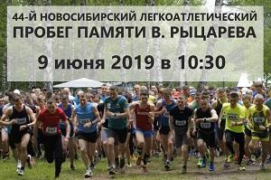 44-й Новосибирский легкоатлетический пробег памяти В. Рыцарева