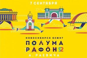 XXII полумарафон памяти Александра Раевича — Сибирский фестиваль бега