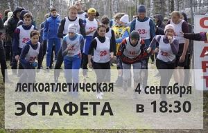 Открытое первенство ИЯФ «Легкоатлетическая эстафета»