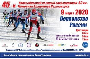 45-й Новосибирский лыжный сверхмарафон 60 км – Мемориал В. Пелеганчука