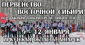 Первенство Восточной Сибири по лыжным гонкам среди любителей