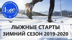 Календарный план соревнований на зимний сезон 2019-2020гг.