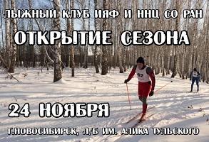 Открытие сезона лыжных клубов ИЯФ и ННЦ СО РАН