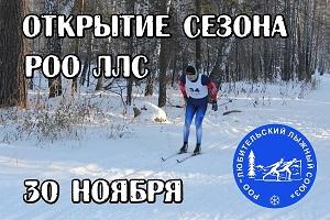 Открытие сезона РОО ЛЛС