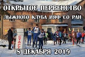 Открытое первенство лыжного клуба ИЯФ