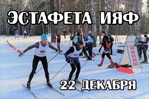 Эстафета лыжного клуба ИЯФ СО РАН