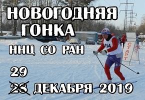 Новогодняя гонка ННЦ СО РАН