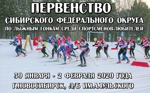 Первенство Сибирского Федерального округа по лыжным гонкам среди любителей