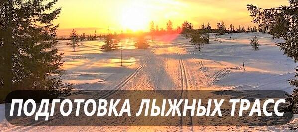Подготовка лыжных трасс на    л/б им. А.Тульского