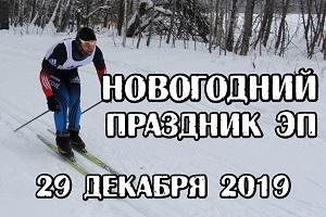 Новогодний праздник ЭП