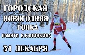 Городская новогодняя лыжная гонка памяти В.Калинкина