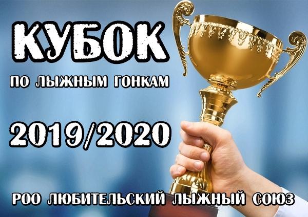 КУБОК  РОО «ЛЛС» 2019/2020