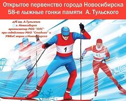 58-е лыжные гонки памяти А.Тульского (1 день, классический ход)