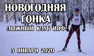 Новогодняя гонка лыжного клуба ИЯФ
