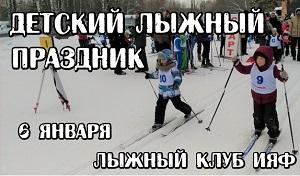 Детский лыжный праздник Л/К ИЯФ