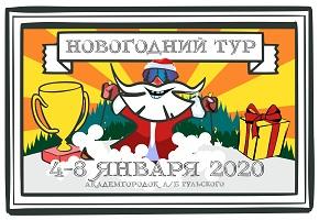 НОВОГОДНИЙ ТУР — 2020
