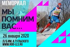 Первенство РОО «ЛЛС» по лыжным гонкам Мемориал «Мы помним вас…»
