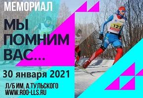 Первенство РОО ЛЛС по лыжным гонкам Мемориал Мы помним вас…
