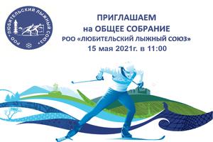 Собрание РОО «Любительский Лыжный Союз». Внимание! Собрание перенесено на 15.05.2021г.