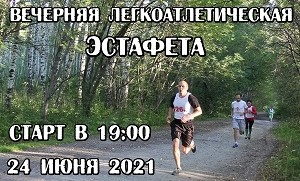 Вечерняя легкоатлетическая эстафета РОО ЛЛС