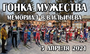 Гонка мужества. Мемориал В.В.Ильичева.