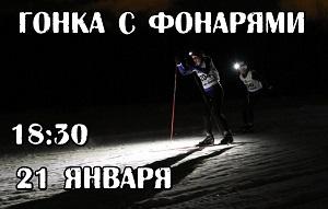 Вечерняя тренировка — гонка с фонарями