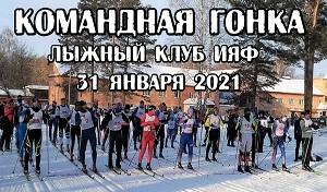 Командная гонка л/к ИЯФ