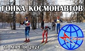 Гонка КОСМОНАВТОВ