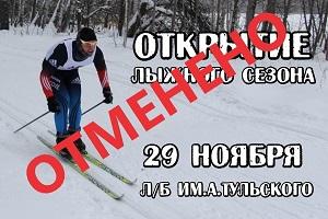 Открытие лыжного сезона 2020/2021