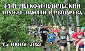45-й Новосибирский легкоатлетический пробег памяти В. Рыцарева