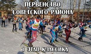 Первенство Советского района 1 этап