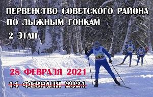 Первенство Советского района 2 этап