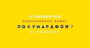 XXIII полумарафон Александра Раевича — Сибирский фестиваль бега
