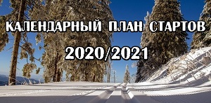 Календарный план на 2020/2021 гг.