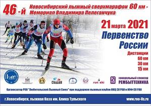 46-й Новосибирский лыжный сверхмарафон 60 км – Мемориал В. Пелеганчука
