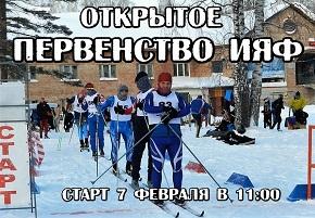 Открытое первенство ИЯФ по лыжным гонкам