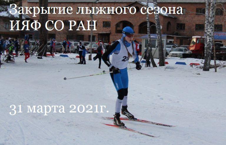 Закрытие лыжного сезона ИЯФ СО РАН